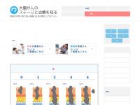 daichouganbasic.com