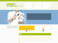 Yearlyjyu-takudiagnosis.net - 快適・安心に暮らすための住宅診断のすすめ