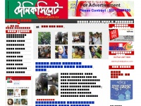 dainiksylhet.com bangla bangladesh newspaper